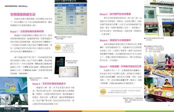 (二手書)我要到韓國學韓語,看這本就GO :史上第一本!韓國遊學與在地生活全攻略..