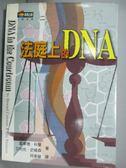 【書寶 書T1 /法律_NJV 】法庭上的DNA_ 霍華德‧科曼