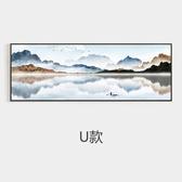 客廳裝飾畫新中式山水畫掛畫沙發背景墻畫大氣輕奢橫幅壁畫水墨畫  Ps:尺寸50*150公分