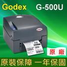 Godex 科誠 G-500U 專業型條碼機 203 dpi