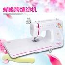 縫紉機蝴蝶牌縫紉機JH8190S8290S/30A電動多功能家用鎖邊 LX 智慧 618狂歡
