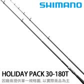 漁拓釣具 SHIMANO HOLIDAY PACK 30-180T (小繼竿)