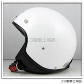 【ZEUS 瑞獅 ZS-103B 素色 白 小頭 小帽殼 復古 3/4 半罩 安全帽 Andes 安全帽 】內襯全可拆、可自取