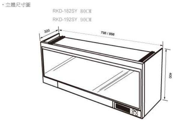(全省原廠安裝)林內RKD-182SL(Y) 懸掛式液晶顯示烘碗機 臭氧殺菌 80公分烘碗機 鏡面烘碗機