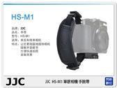 JJC HS-M1 HSM1 類單眼 相機專用 固定帶 穩定手持帶 手腕帶 快拆板底部 (適用EOS M3 G16)