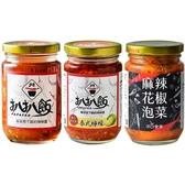 扒扒飯 雙椒醬/泰椒醬/麻辣花椒泡菜(260g) 款式可選【小三美日】