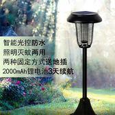 太陽能滅蚊燈戶外草坪庭院LED驅蚊燈室外花園滅蚊神器捕蚊器防水 js2132『科炫3C』