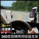 GS.Shop 汽車手機支架 二合一 可吸附 黏貼 夾式 旋轉支架 衛星導航 行車紀錄器 測速器 車架 手機架