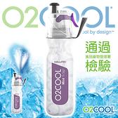 O2 COOL 保冷噴霧鯨魚水壺『紫』 570ml/20oz 降溫 涼感 運動水壺|單車|三鐵|慢跑 HMCDP07