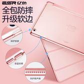 蘋果平板保護套新款保護套pro10.5蘋果新版9.7寸 JD5355【KIKIKOKO】
