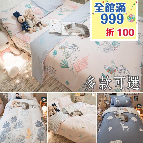 涼夏風 D4雙人床包+涼被四件組 100%純棉 多款可選  台灣製造  棉床本舖