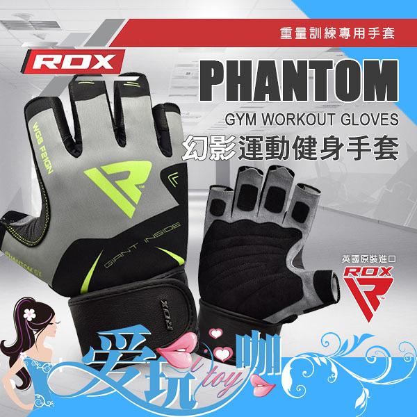 英國 RDX 幻影運動健身手套 PHANTOM GYM WORKOUT GOVES 重量訓練/健美專用手套