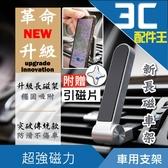 升級版長磁車架 磁吸 手機 支架 車用 牢固 單手操作 多功能 不傷車