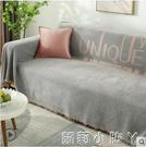 夏季ins沙發蓋布沙發巾全包萬能沙發套罩網紅四季通用沙發墊全蓋 NMS蘿莉新品