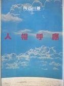 【書寶二手書T1/社會_MMJ】人權呼應_陶百川