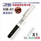 力田 HM-01 溫溼度計 /支