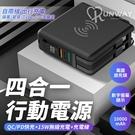 萬國插座 四合一 多功能 PD QC 快充 Type-C 蘋果 安卓 USB 10000mAh 行動電源 15W無線充電