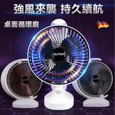 現貨usb迴圈風扇可充電臺式大容量型宿舍家用學生上課迷你小風扇