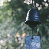 鑄鐵風鈴 清波復古日式和風寺廟掛飾生日禮物 zm892【每日三C】