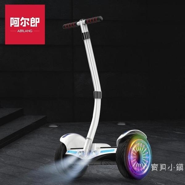 阿爾郎平衡車雙輪兒童8-12兩輪成年成人學生智能帶扶桿電動代步車【快速出貨】
