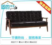 《固的家具GOOD》143-4-AC 復古沙發組/三人位【雙北市含搬運組裝】
