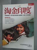 【書寶二手書T6/社會_HMR】淘金印度_NHK特別採訪小組