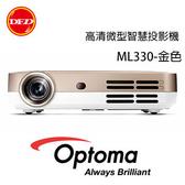 (送高級84吋手拉布幕) 奧圖碼 ML330 高清微型智慧投影機 WXGA 500流明 金色 公貨