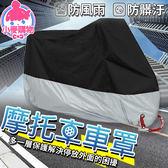 ✿現貨 快速出貨✿【小麥購物】摩托車車罩 遮雨罩 防盜 防塵 車套 車用雨衣 遮陽隔熱【Y577】
