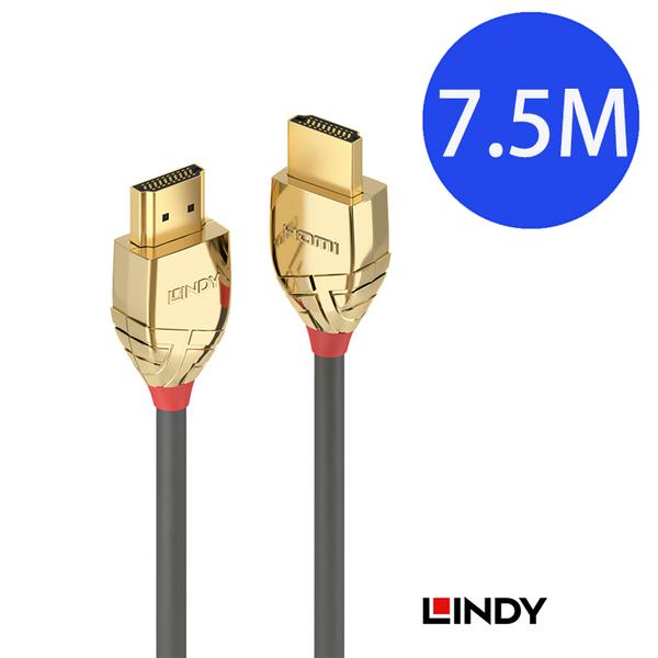 【中將3C】LINDY 林帝 GOLD LINE HDMI 2.0(TYPE-A) 公 TO 公 傳輸線 7.5M  (37865)