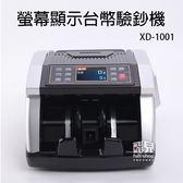【飛兒】最新*液晶顯示!螢幕顯示 台幣驗鈔機 五磁頭 XD-1001 驗鈔機 點鈔機 統計金額 221