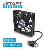 JETART USB散熱靜音風扇 【DF8025UB】 USB 雙向接頭 速冷靜音風扇 新風尚潮流