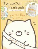 San-X角落生物5週年紀念特刊:貓咪號(附玩偶等3附錄)