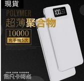 數字顯示行動電源超薄20000毫安培培培培高檔禮品行動電源冷光屏可當手電筒