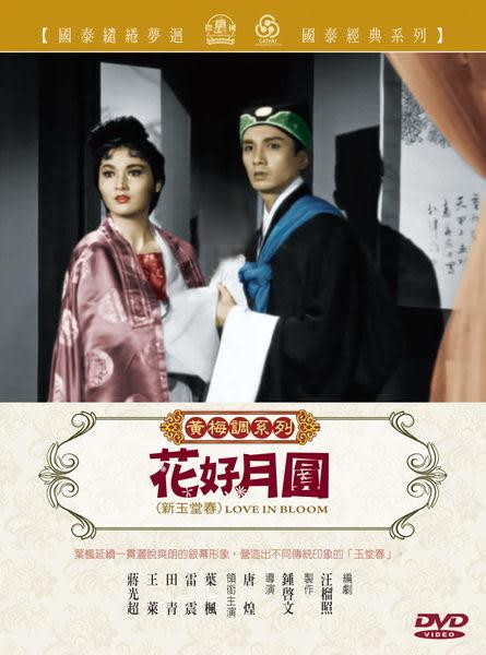 黃梅調系列:花好月圓 DVD (音樂影片購)