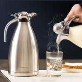 家用保溫壺開水壺熱水瓶保溫瓶暖壺杯戶外304不銹鋼大容量2L js727『科炫3C』