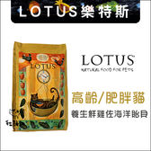 LOTUS樂特斯〔養生鮮雞佐海洋貽貝,高齡/肥胖貓,12磅〕
