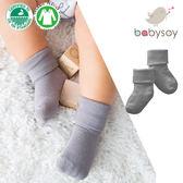 【美國 Babysoy】有機棉嬰兒防滑彩色短襪-647(雷神灰)