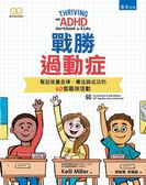 戰勝過動症:幫助孩童自律、專注與成功的60個趣味活動