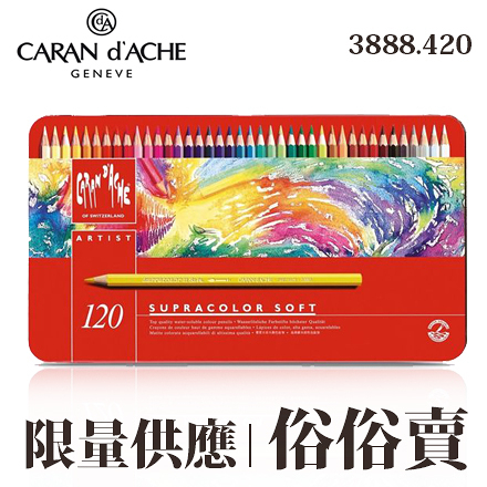 Caran d Ache 瑞士卡達3888.420   120色專家級水性彩色鉛筆