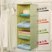 掛袋 四格收納掛袋 衣櫃 收納 內衣 內褲 襪子 小物 衣物  【CNC023】收納女王