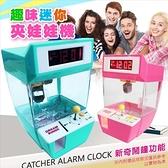 趣味迷你夾娃娃機【CF0005】多功能 趣味鬧鐘 迷你遊戲機