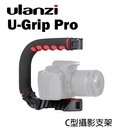 黑熊數位Ulanzi U-Grip PRO C型攝影支架 手提支架 提把 手柄 手持 握把 低拍 跟拍 攝錄