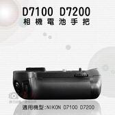 攝彩@NIKON 電池手把 尼康 D7100 D7200專用 電池手把 相機手把 垂直手把 可裝AA電池