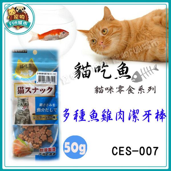 *~寵物FUN城市~*台灣製造《貓吃魚 貓零食系列》CES-007 多種魚雞肉潔牙錠50g (貓零食/點心)