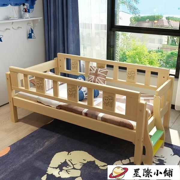 兒童床-實木兒童床帶圍欄男孩單人床女孩公主床寶寶加寬小床拼接大床【星際小鋪】