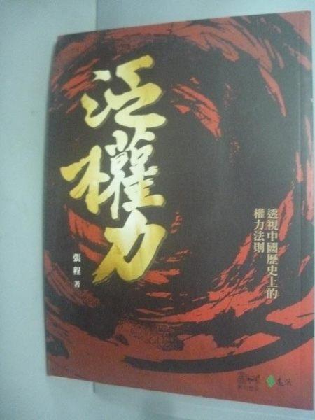 【書寶二手書T4/社會_KGY】泛權力-透視中國歷史上的權力法則_張程