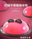 健身球波速球瑜伽平衡球半圓球平衡球瑜珈普拉提球半球瑜伽器材MBS 「時尚彩紅屋」