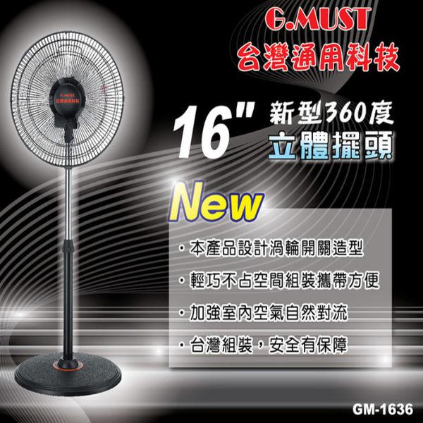 【 GM-1636】台灣通用G.MUST 10吋360度立體擺頭桌扇 電風扇