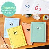 Dimanche【迪夢奇 90 Days to go 日計畫本v.2】Norns 日記 行事曆 手帳 計畫 文具管理