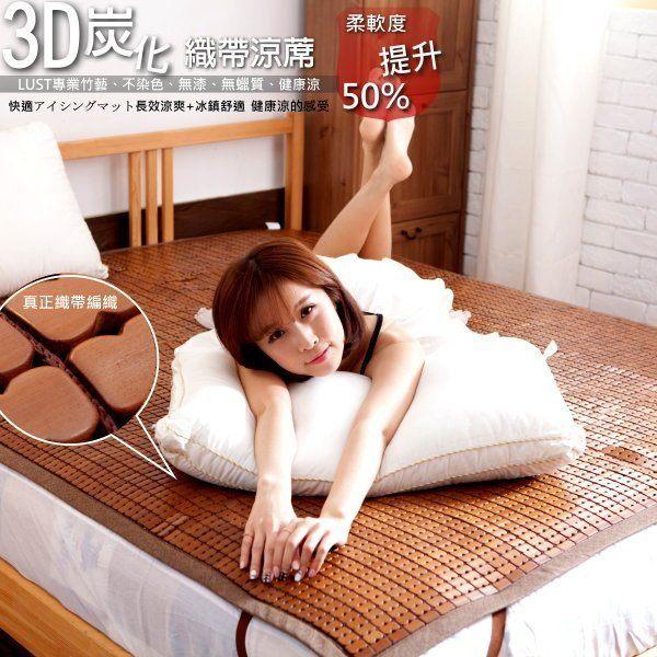 【LUST】5尺 3D織帶型 棉繩麻將 竹炭麻將涼蓆 孟宗竹 -專利竹蓆(升級版) 涼墊 涼蓆